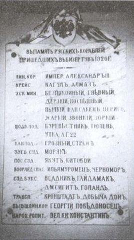 Мемориальная доска, посвященная русским кораблям, установленная в храме в Бизерте