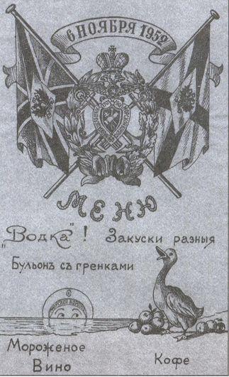 Памятные меню, выпускавшиеся в эмиграции к торжественным обедам по случаю празднования дня Святого Павла Исповедника — 6 ноября