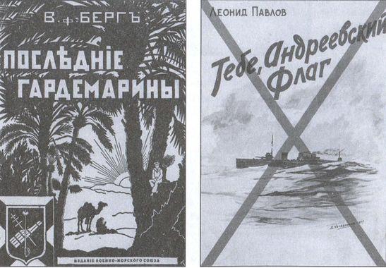Книги и журналы, изданные русскими моряками в эмиграции