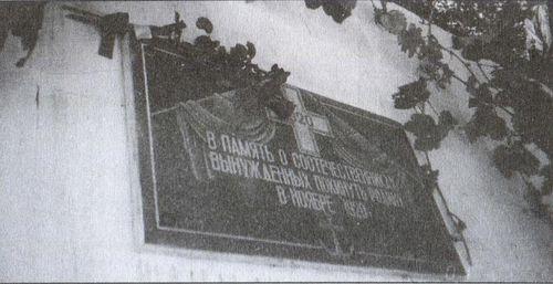 Памятная доска, посвященная уходу Русской армии и кораблей Черноморского флота на чужбину в 1920г., установленная в Севастополе на Графской пристани