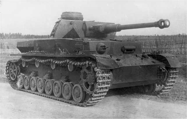 Pz.IV Ausf.G на НИБТ-Полигоне в Кубинке, 1947 год. Эта машина (№83122) экспонируется в Военно-историческом музее бронетанкового вооружения и техники по сей день.