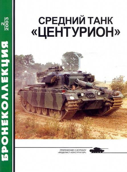 Средний танк «Центурион»