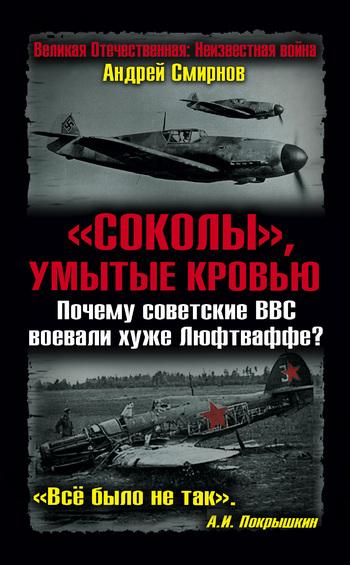 «Соколы», умытые кровью. Почему советские ВВС воевали хуже Люфтваффе?
