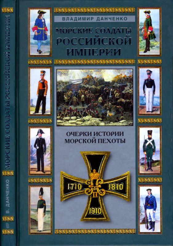 Морские солдаты Российской империи