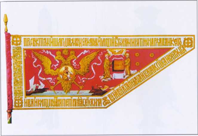 Знамя Морского регимента. 1696г.