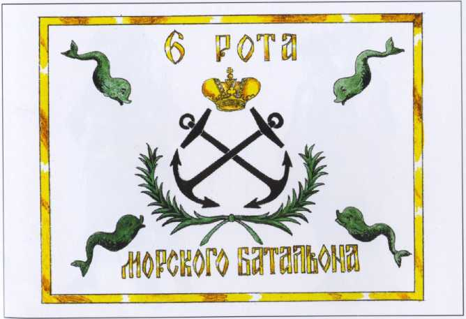 Фурьерский значок 6-й роты морского батальона. 1775–1778гг.