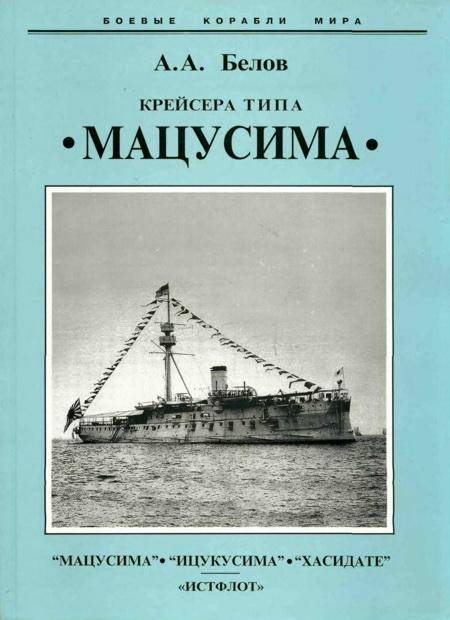 "Крейсера типа ""Мацусима"". 1888-1926 гг."