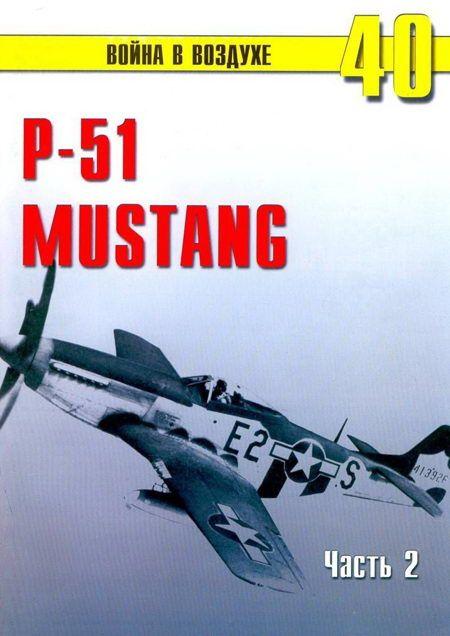 Р-51 «Mustang». Часть 2