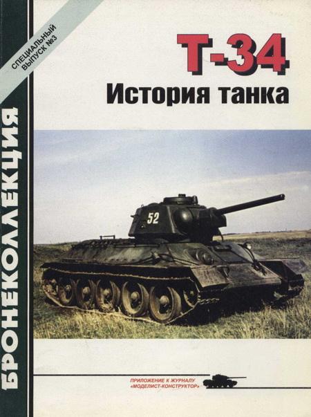 Т-34 История танка