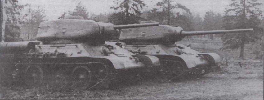 Танки Т-34 с башнями Т-43 с диаметром погона 1600 мм, вооруженные пушками Ф-34М и Д-5Т. Осень 1943 года