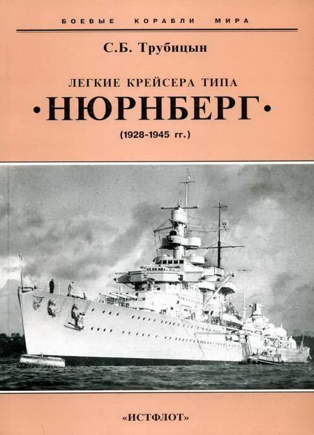 Легкие крейсера типа «Нюрнберг». 1928-1945 гг.