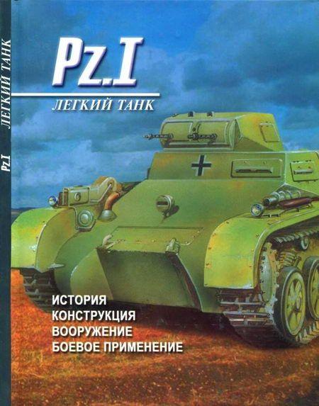 Легкий танк Pz. I История, конструкция, вооружение, боевое применение