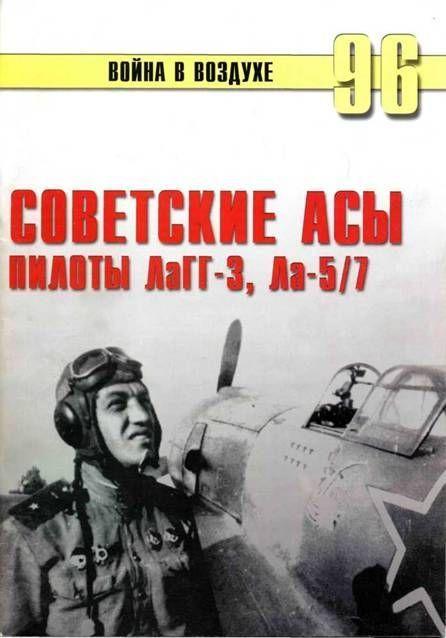 Советские асы пилоты ЛаГГ-3, Ла-5/7
