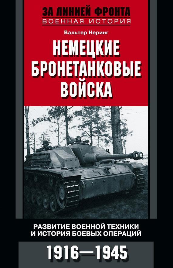 Немецкие бронетанковые войска. Развитие военной техники и история боевых операций. 1916–1945