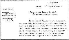 Фотография танка «Борец За Свободу Тов. Ленин», посланная Л. Троцкому, 1920 г.