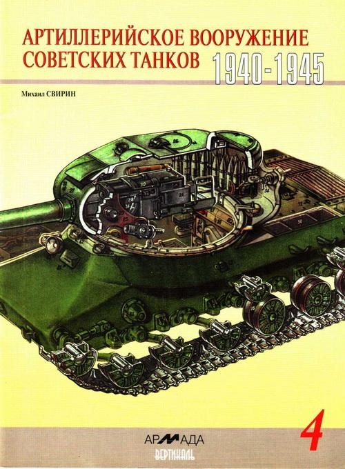 Артиллерийское вооружение советских танков 1940-1945