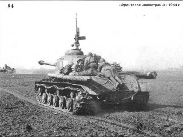 Танк ИС. оборудованный зенитной турелью, в Венгрии. Весна 1945 г. Характерная черта: пехотный десант прикрывается башней, чтобы не быть задетым дульными газами при стрельбе из орудия.