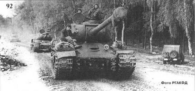 Танки 1-го Украинского фронта на берлинском направлении. 1945 г.