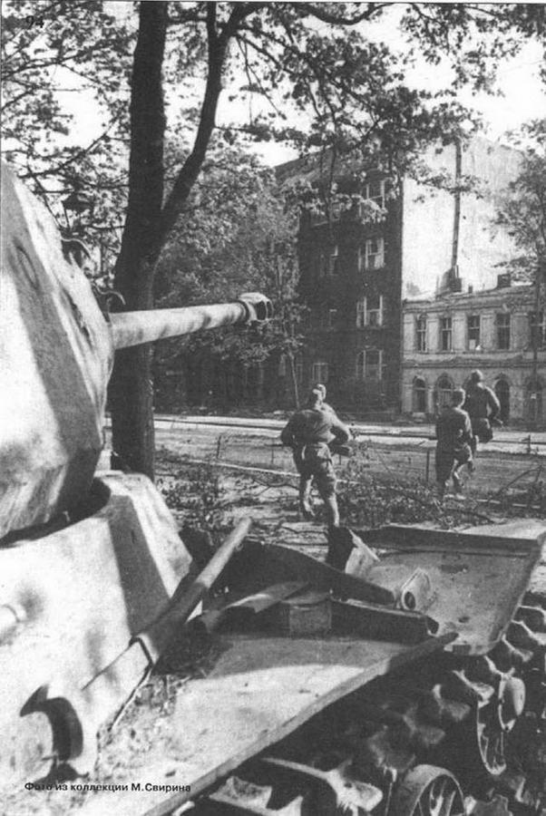 Танки ИС поддерживают пехоту в уличном бою. Берлин, весна 1945 г.