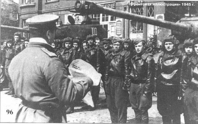 Зачитывается приказ о награждении за бои в Берлине. 1945 г.