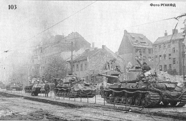 Танки ИС на улицах Берлина. Весна 1945 г.