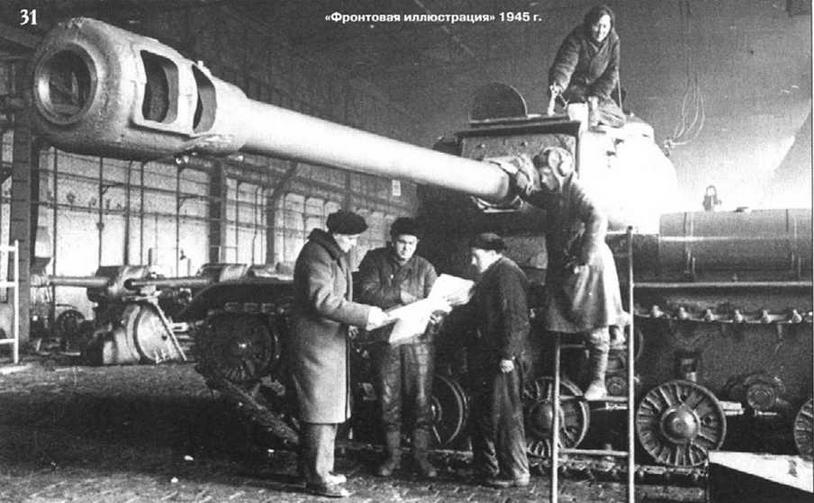 Танк ИС-122 в сборочном цеху ЧКЗ. 1945 г.