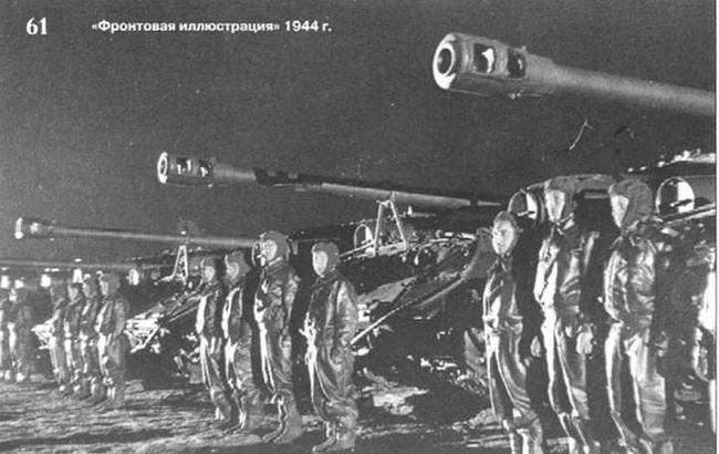 Танки ИС-122 перед ночным рейдом. Барановичи, осень 1944 г.