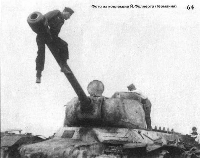 Немецкие солдаты изучают подбитый советский танк ИС. 1944 г.