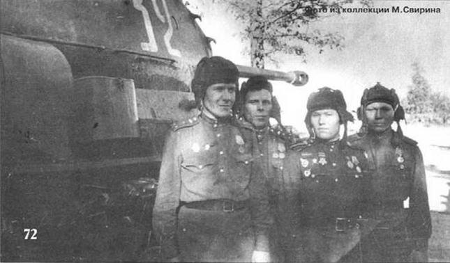 Орденоносный танковый экипаж гвардии старшего лейтенанта Тищенко после боев. 82-й отдельный тв. тяжелый Дновский танковый полк. 3-й Прибалтийский фронт.