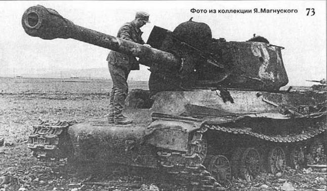 Танк ИС, подбитый немецкой артиллерией в Венгрии.