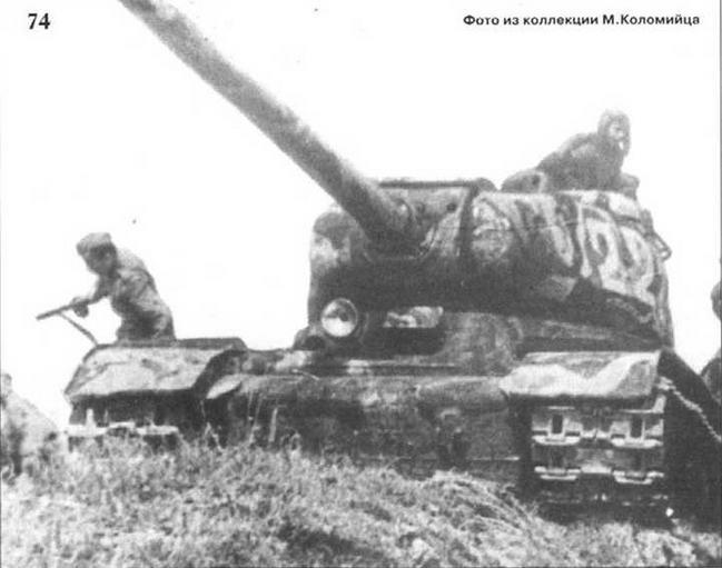 Танк ИС-122 4-й гв. танковой армии с оригинальным камуфляжем. Лето 1944 г.