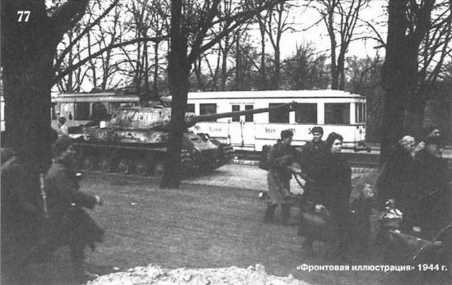 "Танк ИС-2 «А.Невский"" на улицах Данцига. 1945 г."
