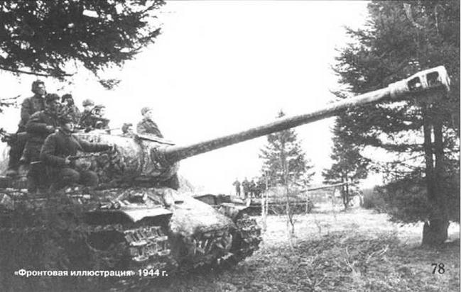 ИС-2 87-го отдельного гвардейского тяжелого танковый полка 6-й танковой армии, командир полка - полковник Ищенко.