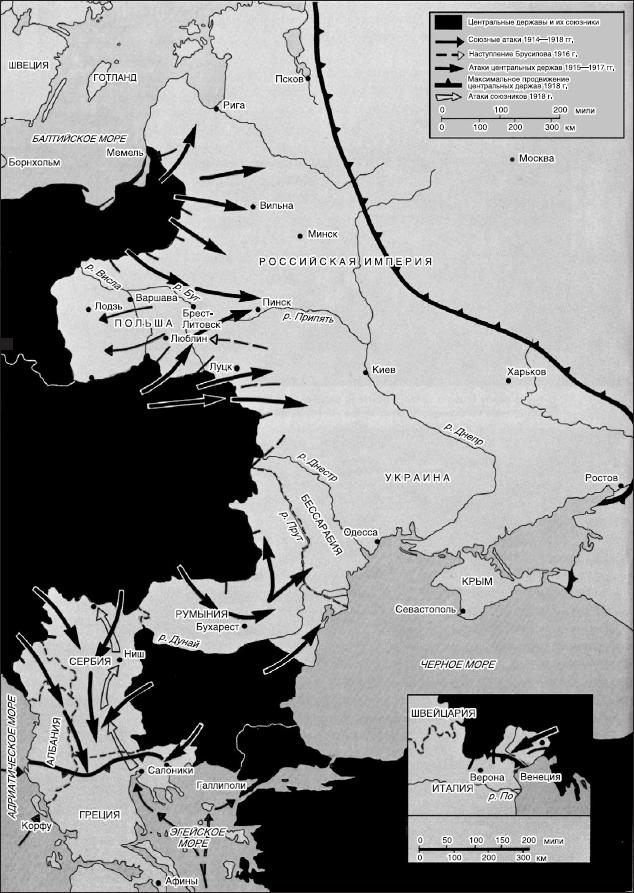 Глава 18 ВОЙНА 1914-1918 ГГ.