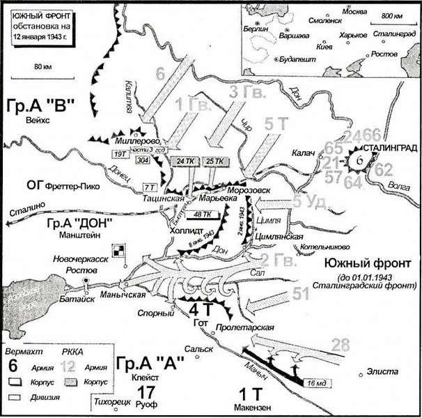 Карта 9. Девять советских армий наступали на Ростов. Наиболее глубокий прорыв осуществила 2-я гвардейская армия, чьи передвижения выглядят на карте, как девятиголовая гидра.