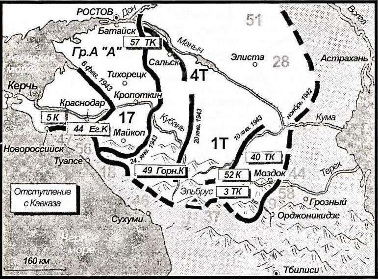 Карта 11. В процессе сложного отступления 1-я танковая армия отошла к северу, а 17-я армия, используя серию импровизированных промежуточных рубежей, спустилась с Кавказа на Кубанский плацдарм всего за четыре недели.