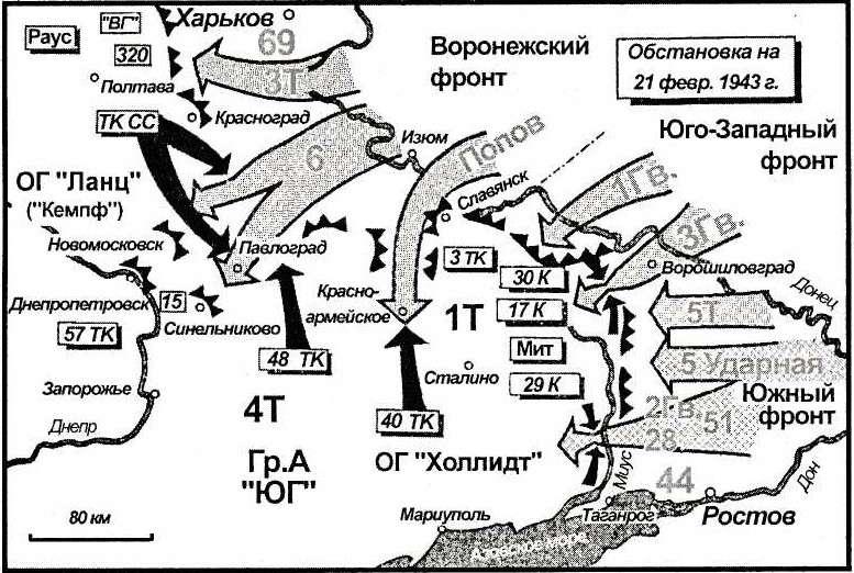 Карта 18. Удар Манштейна по советским группам прорыва: они были остановлены и взяты в клещи.