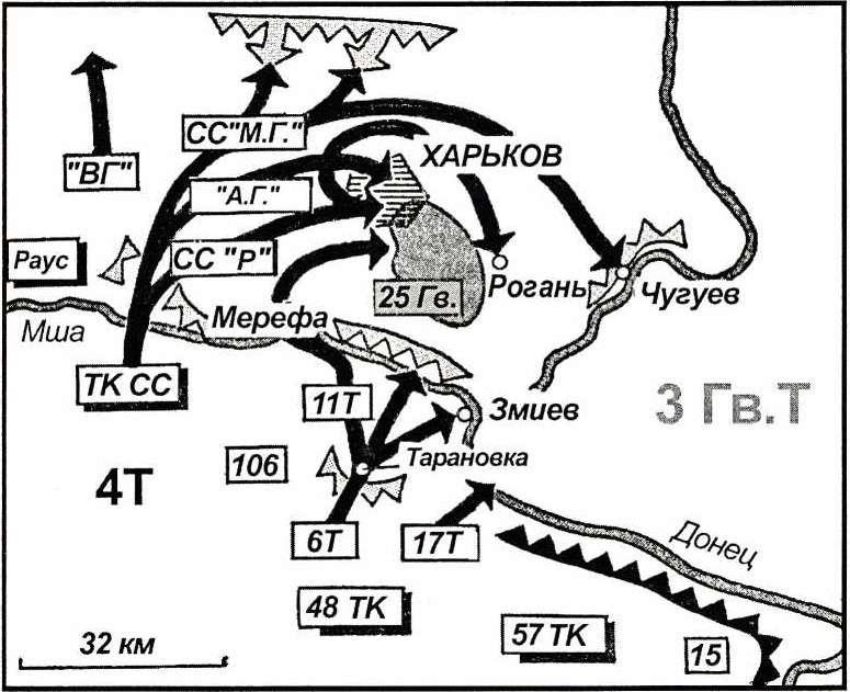 Карта 20. Дивизии войск СС захватили Харьков после ожесточенного сражения 15 марта 1943 года.