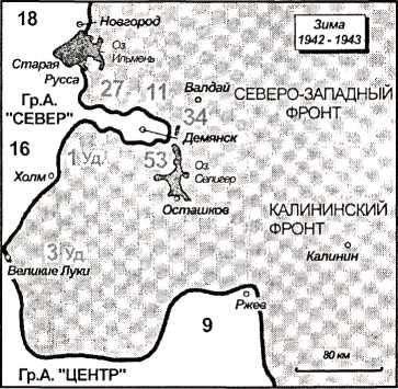 Карта 28. Демянский «гриб» глубоко вклинивался в территорию противника. Гитлер хотел сохранить эту позицию в качестве плацдарма для наступления на Ржев.
