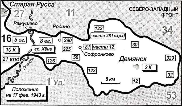 Карта 29. С 28 ноября 1942 годи до середины февраля 1943 года маршал Тимошенко пытался «перекусить» десятикилометровый коридор в Демянске.