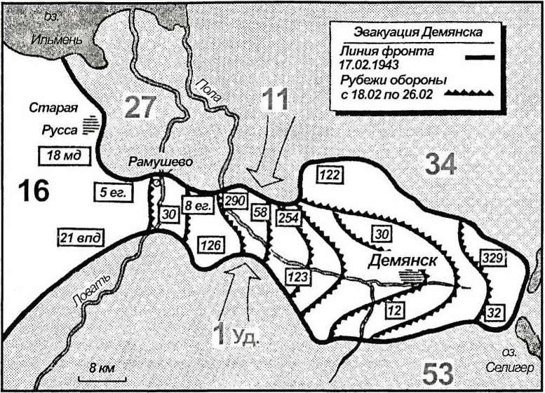 Карта 30. Операция по эвакуации Демянского «котла». Двенадцать дивизий отошлизадесять дней.