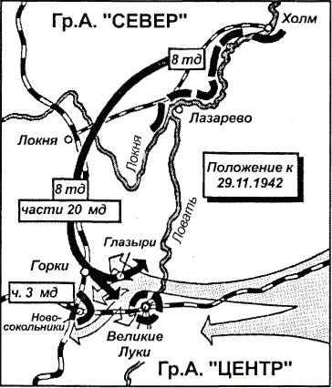 Карта 32. Первая попытка спасти окруженный город Великие Луки с северо-запада окончилась неудачей.