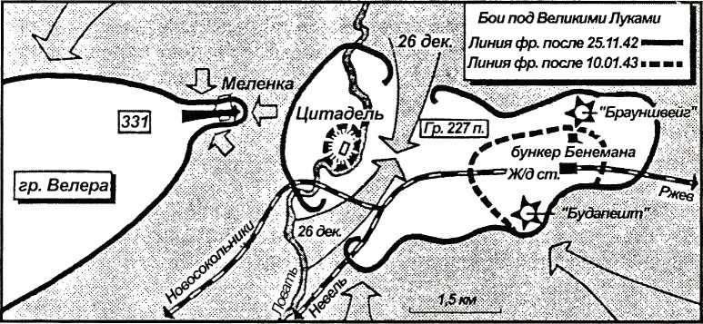 Карта 33. Вторая атака с целью деблокировать Великие Луки тоже захлебнулась в нескольких километрах от города. Сопротивление внутри крепости было сломлено.