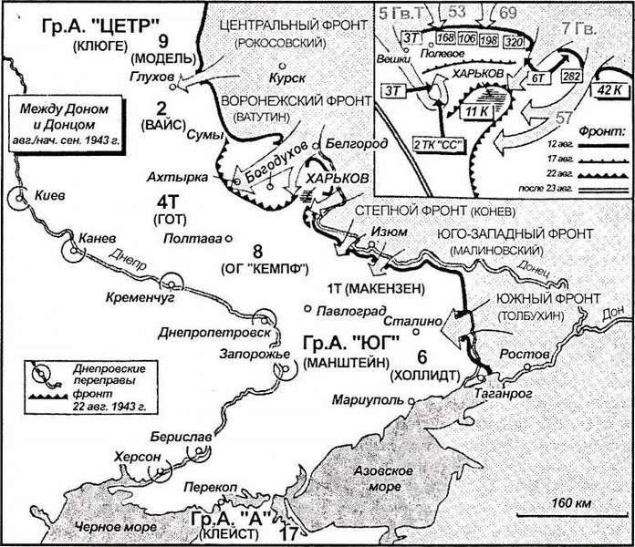 Карта 35. Четвертое сражение за Харьков. Город держался. Тем не менее 22 августа 1943 года Манштейн приказал 11-му армейскому корпусу оставить Харьков. Корпус был ему нужен, чтобы предотвратить советский прорыв к Днепру.