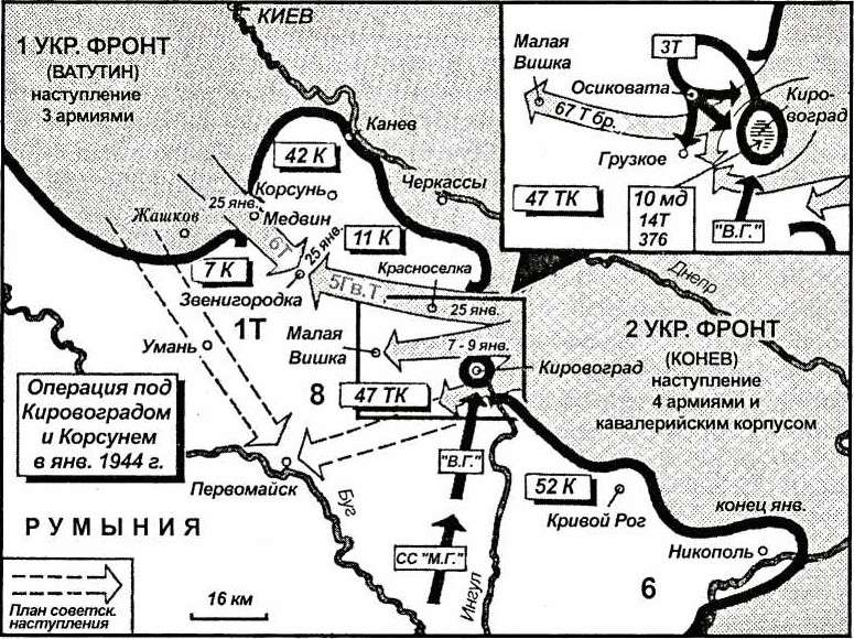 Карта 41. Соединение в Первомайске: армии 1-го Украинского фронта нацеливались на бессарабский Буг в тылу немецкой 8-й армии. Другую часть клещей составлял 2-й Украинский фронт Конева. Однако грандиозный план провалился.Был сформирован лишь небольшой «котел»