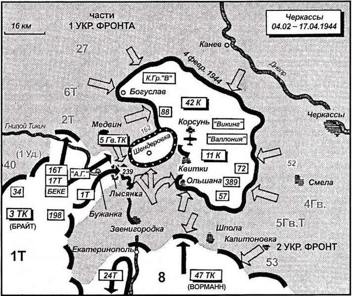 Карта 42. Шесть с половиной немецких дивизий оказались окружены в Корсуньском мешке, также известном как черкасский. Немецкое Верховное главнокомандование предпринимало неимоверные усилия, чтобы освободить их. 3-й танковый корпус прорвался к кольцу, окружающему город, на расстояние девять километров.