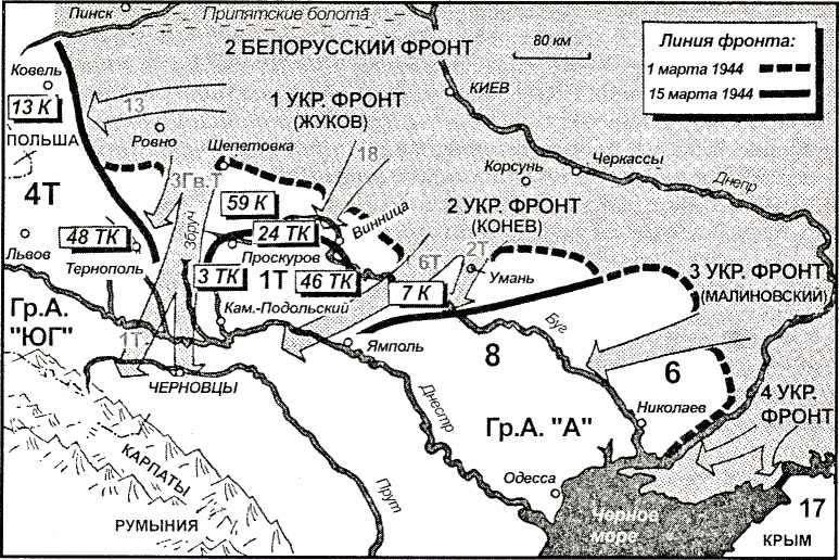 Карта 44. Опасный момент на немецком южном фланге весной 1944 года: советские войска наступают в направлении Карпат, окружают 1-ю танковую армию. Единственная щель оставалась на юге, на Днестре. Однако Манштейн приказал прорываться на запад.
