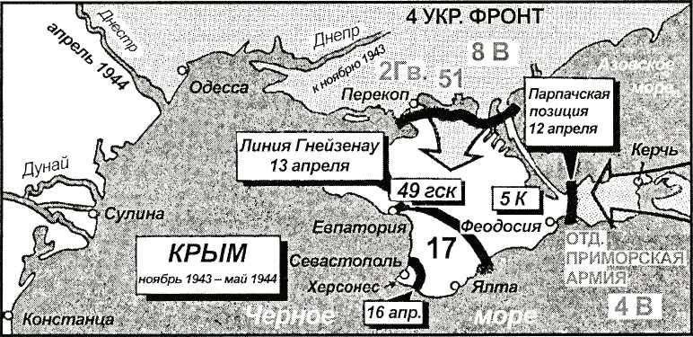 Карта 46. Гитлер руководствовался политическими и экономическими соображениями, настаивая на обороне Крыма, даже когда его отрезали от всех сухопутных связей. Он опасался, что эвакуация Крыма и последующая потеря контроля над Черным морем подтолкнет Турцию в стан противника. Он также хотел предотвратить превращение полуострова в воздушную базу для налетов на румынские нефтяные промыслы.