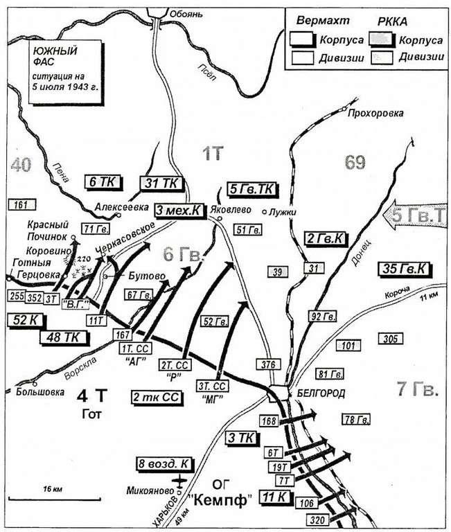 Карта 4. 5 июля генерал-полковник Гот начал полномасштабное наступление, операцию «Цитадель», всеми своими <a href='https://arsenal-info.ru/b/book/1627328415/38' target='_self'>танковыми дивизиями</a>.Оперативная группа «Кемпф» форсировала Донец южнее Белгорода.