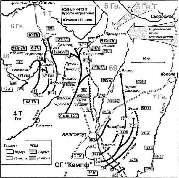 Карта 5. Дивизии 4-й танковой армии подошли к Обояни и Прохоровне, однако оперативная группа «Кемпф» отставала. Правый фланг Гота оказался под угрозой.